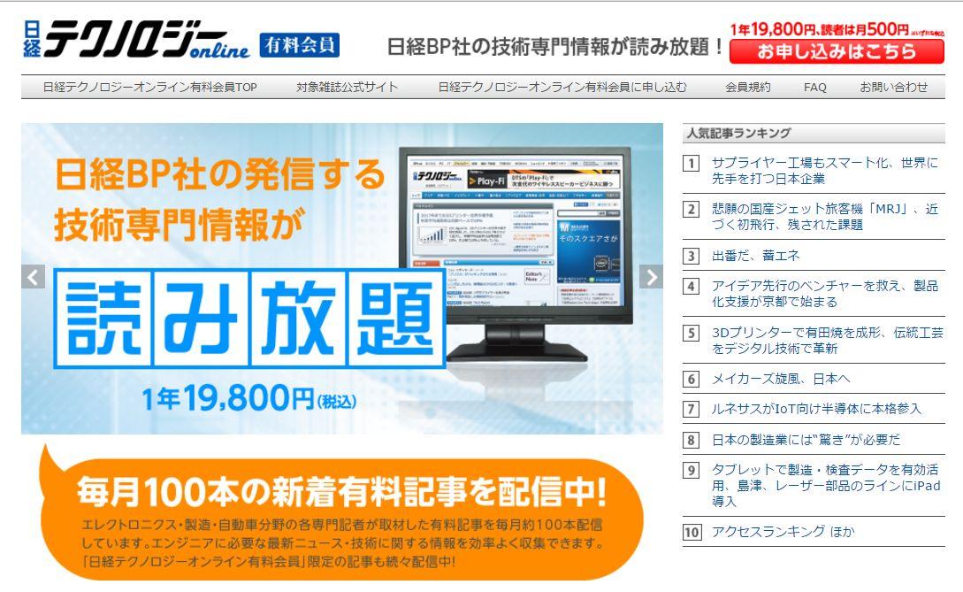 日経テクノロジーオンライン有料会員.jpg