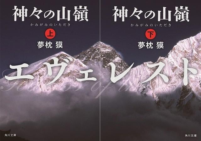 神々の山嶺.jpg
