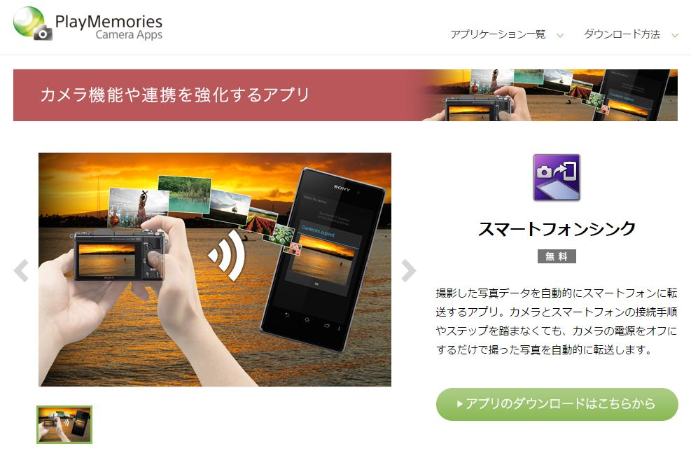 SmartphoneSync.jpg