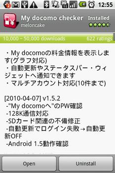 MyDoCoMoChecker.png
