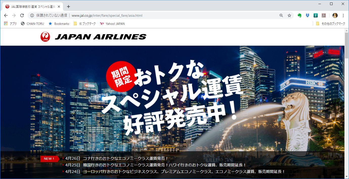 JAL_Singapore.jpg