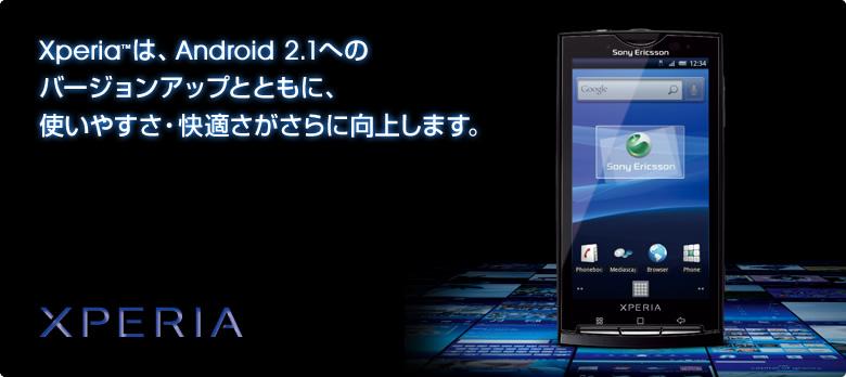 Xperia21.jpg