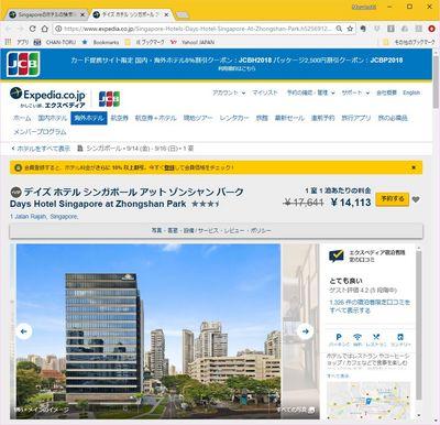 中山ホテル.jpg
