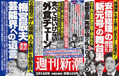 週刊新潮3月14日号.jpg