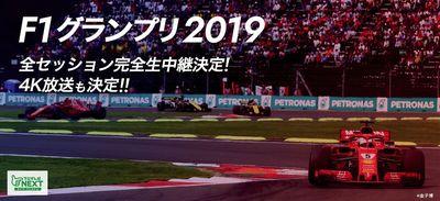 F1_2019.jpg