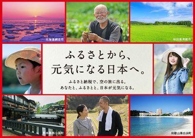 JALふるさと納税.jpg