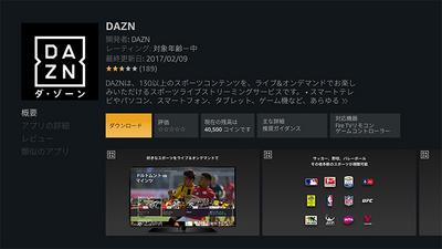fireTV_DAZN.jpg